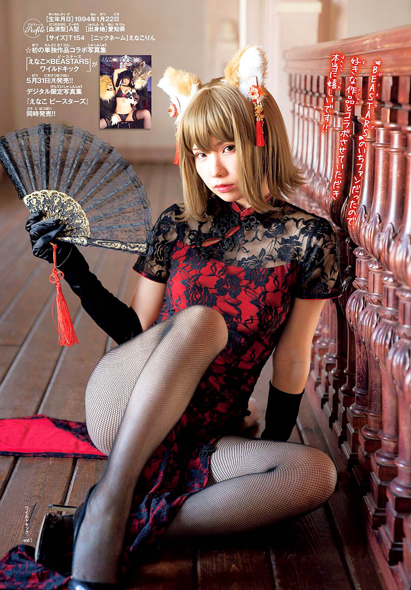 Enako Shonen Champion 210610 08.jpg