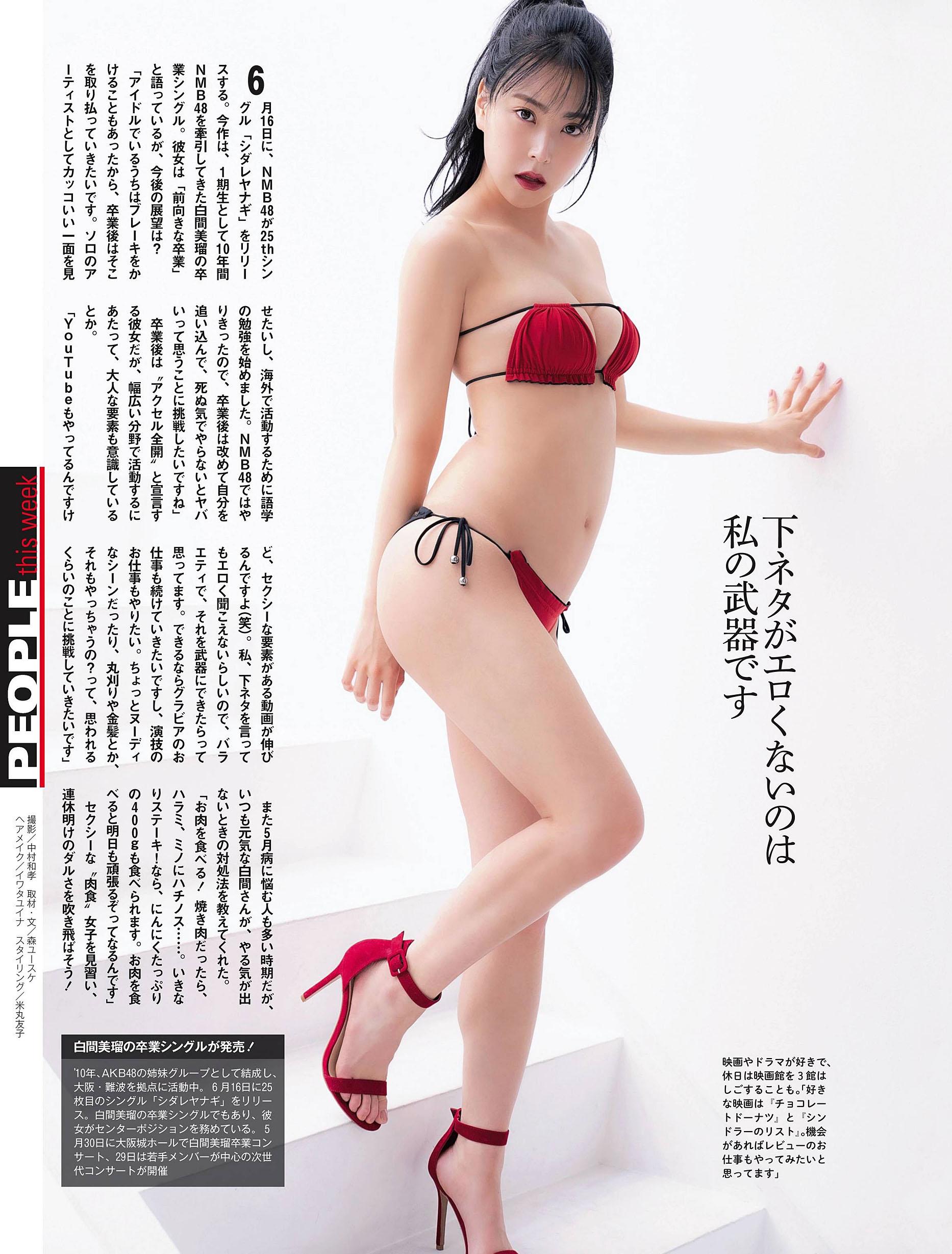 MShiroma Weekly SPA 210518 03.jpg