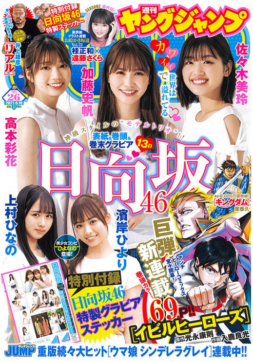 H46 Young Jump 210610.jpg
