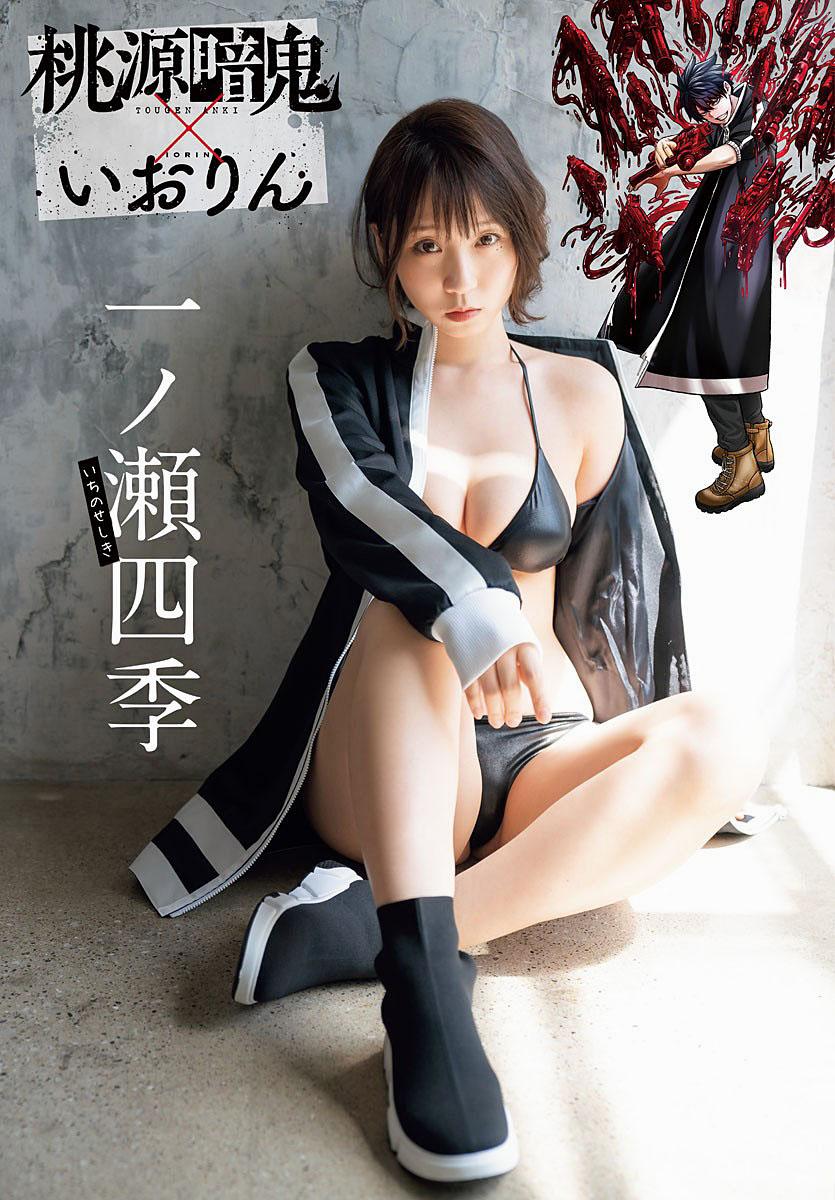 Иорин с достоинством Iorin Moe Shonen Champion 210603 09.jpg
