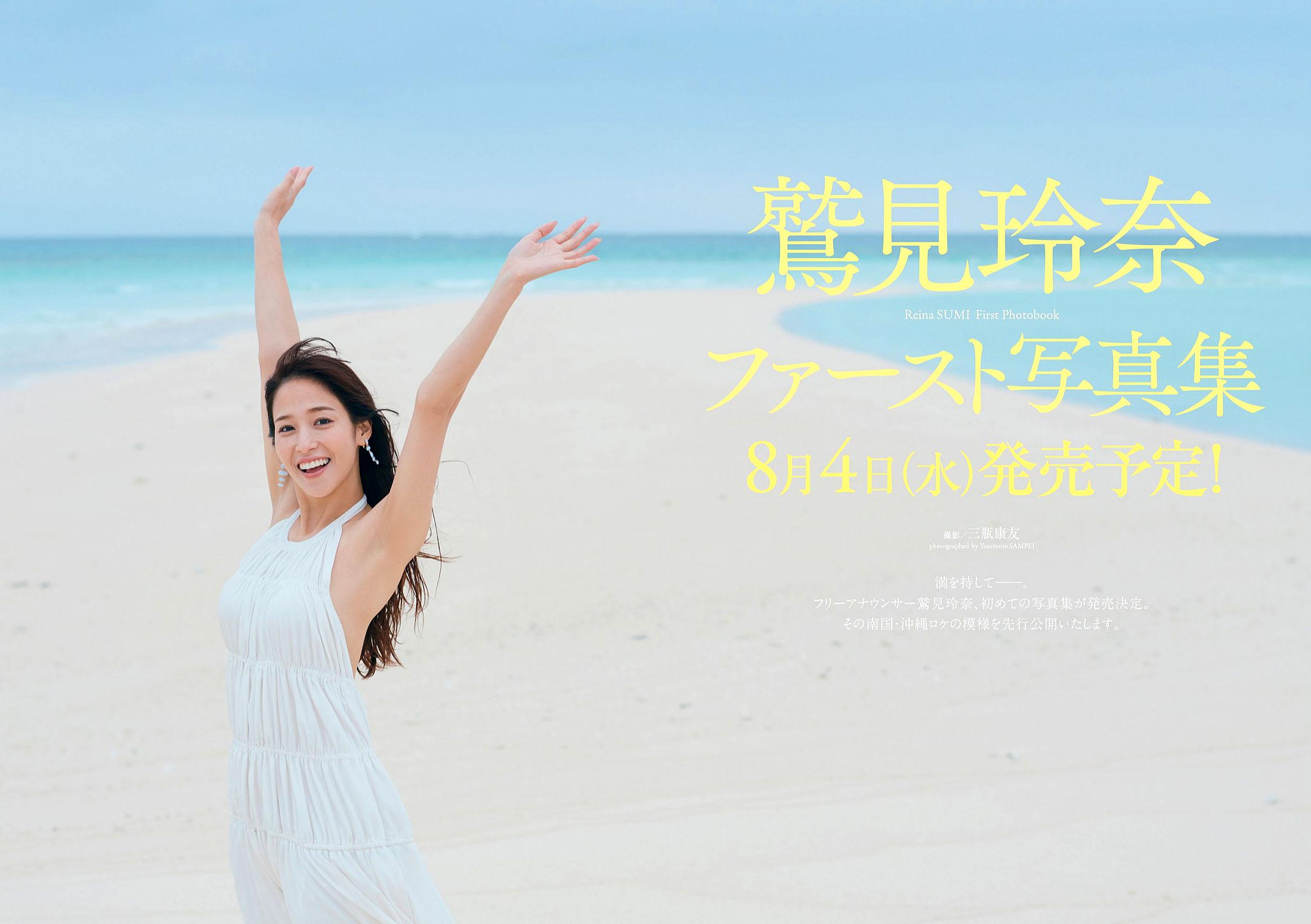 Reina Sumi WPB 210621 02.jpg