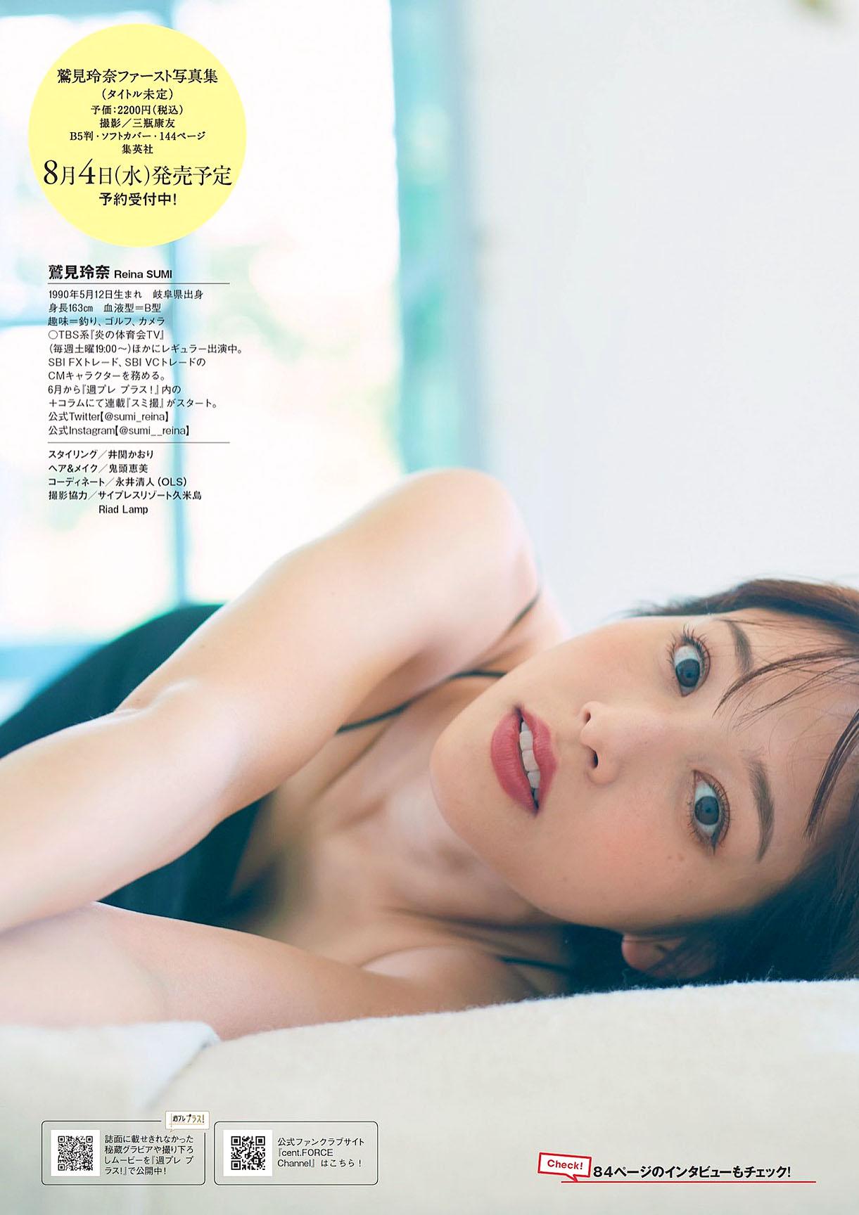 Reina Sumi WPB 210621 08.jpg