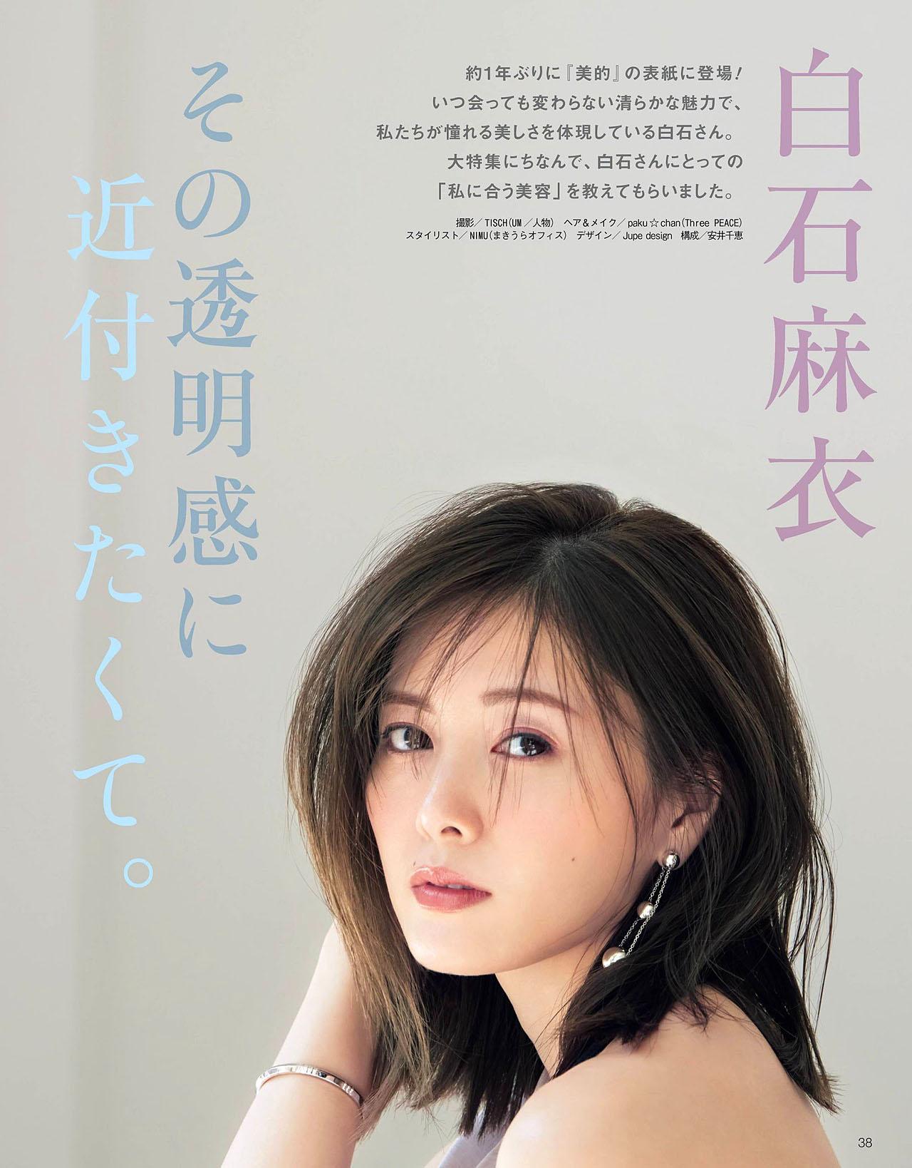 MShiraishi Biteki 2107 02.jpg