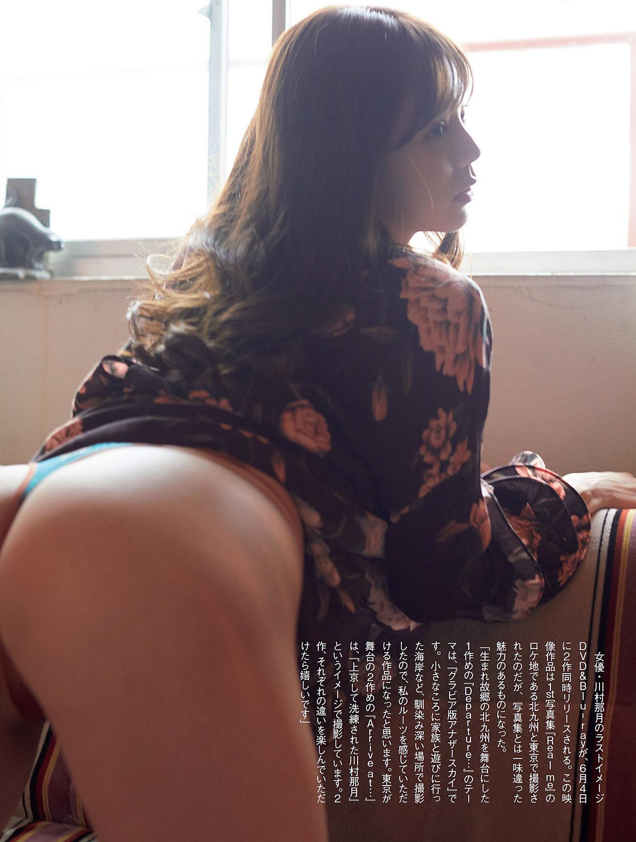 Natsuki Kawamura Flash 210608 02.jpg