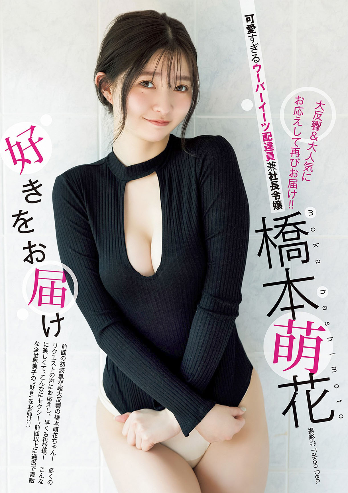 Moka Hashimoto Young Jump 210617 02.jpg