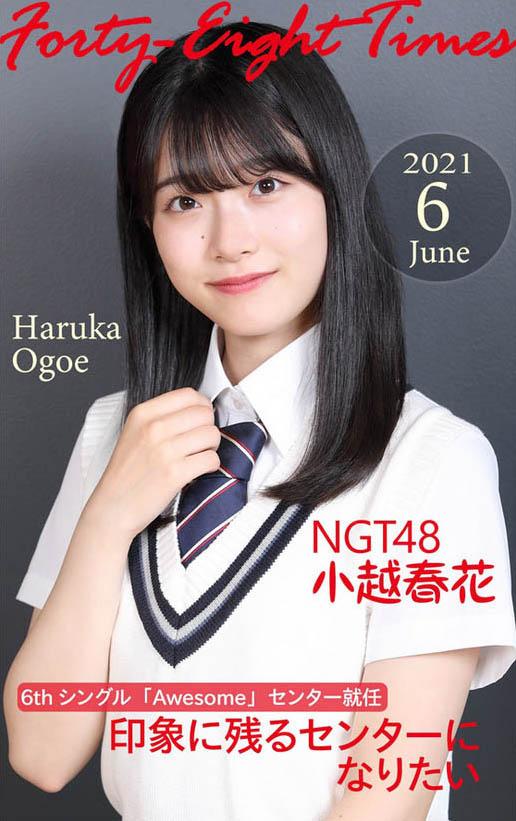 Haruka Ogoe NGT48 Forty-Eight Times 2106.jpg