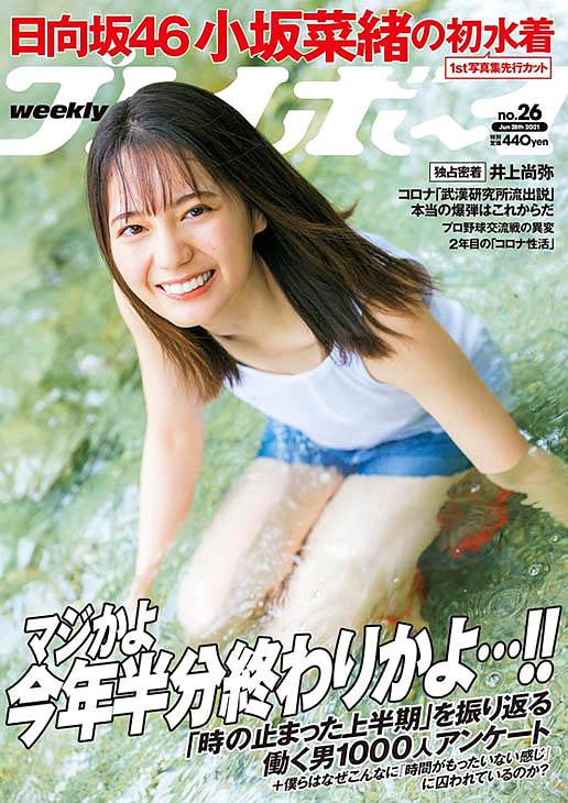 Kosaka Nao H46 WPB 210628.jpg