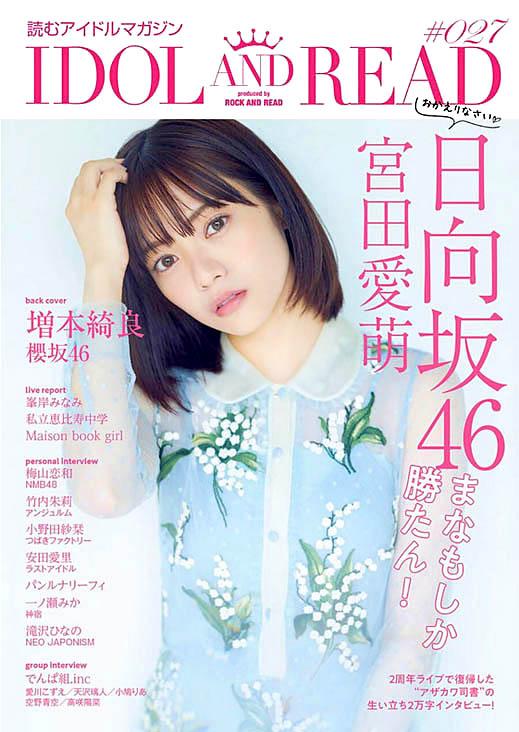 Miyata Manamo H46 Idol and Read 27 2021.jpg