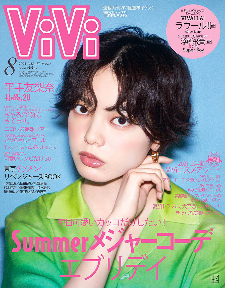 Hirate Yurina ViVi 2108.jpg