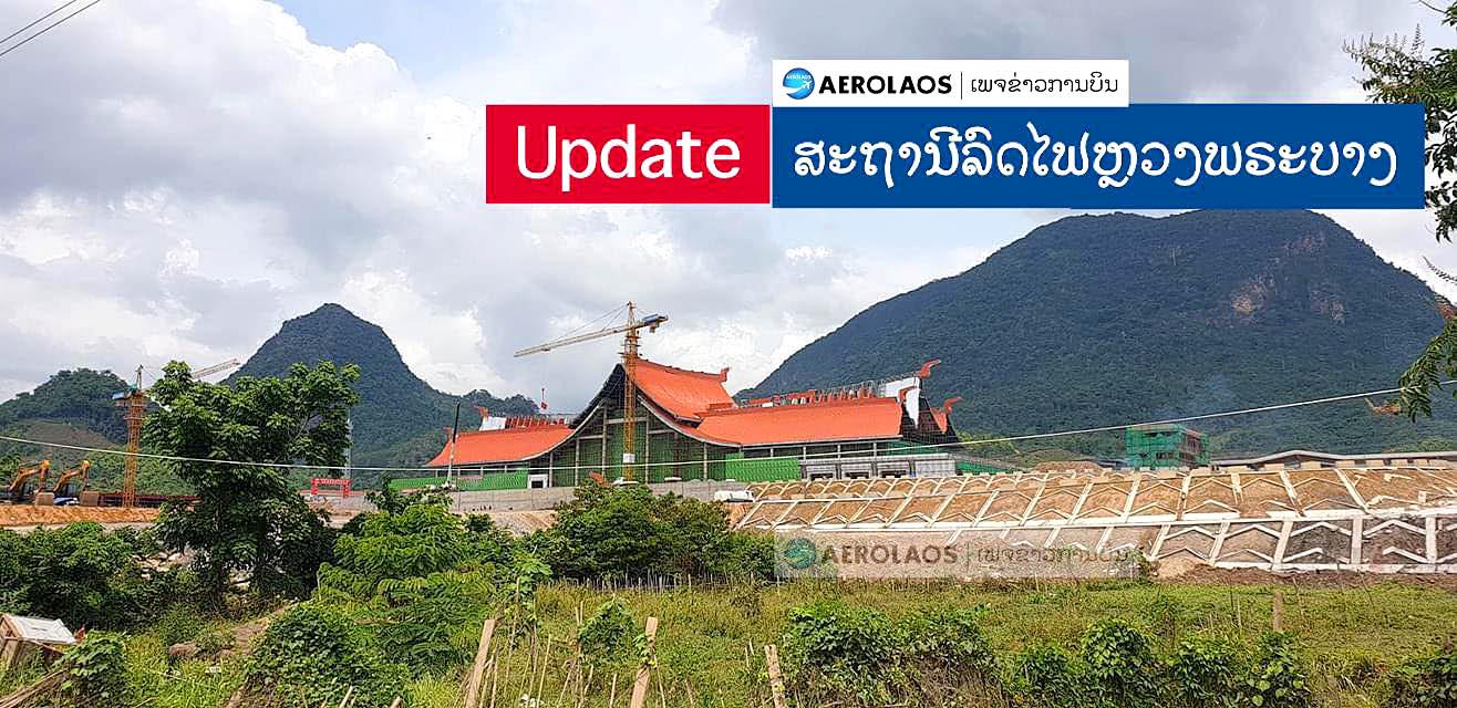 Luang Prabang Station 2106 01.jpg