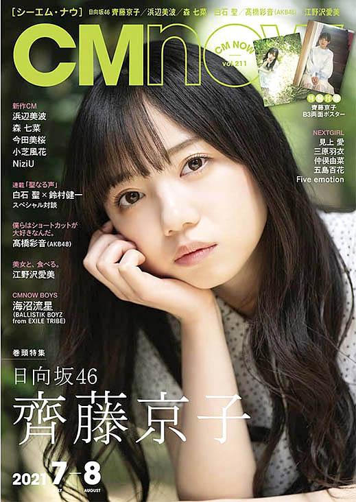 Saito Kyoko H46 CMNow 210708.jpg