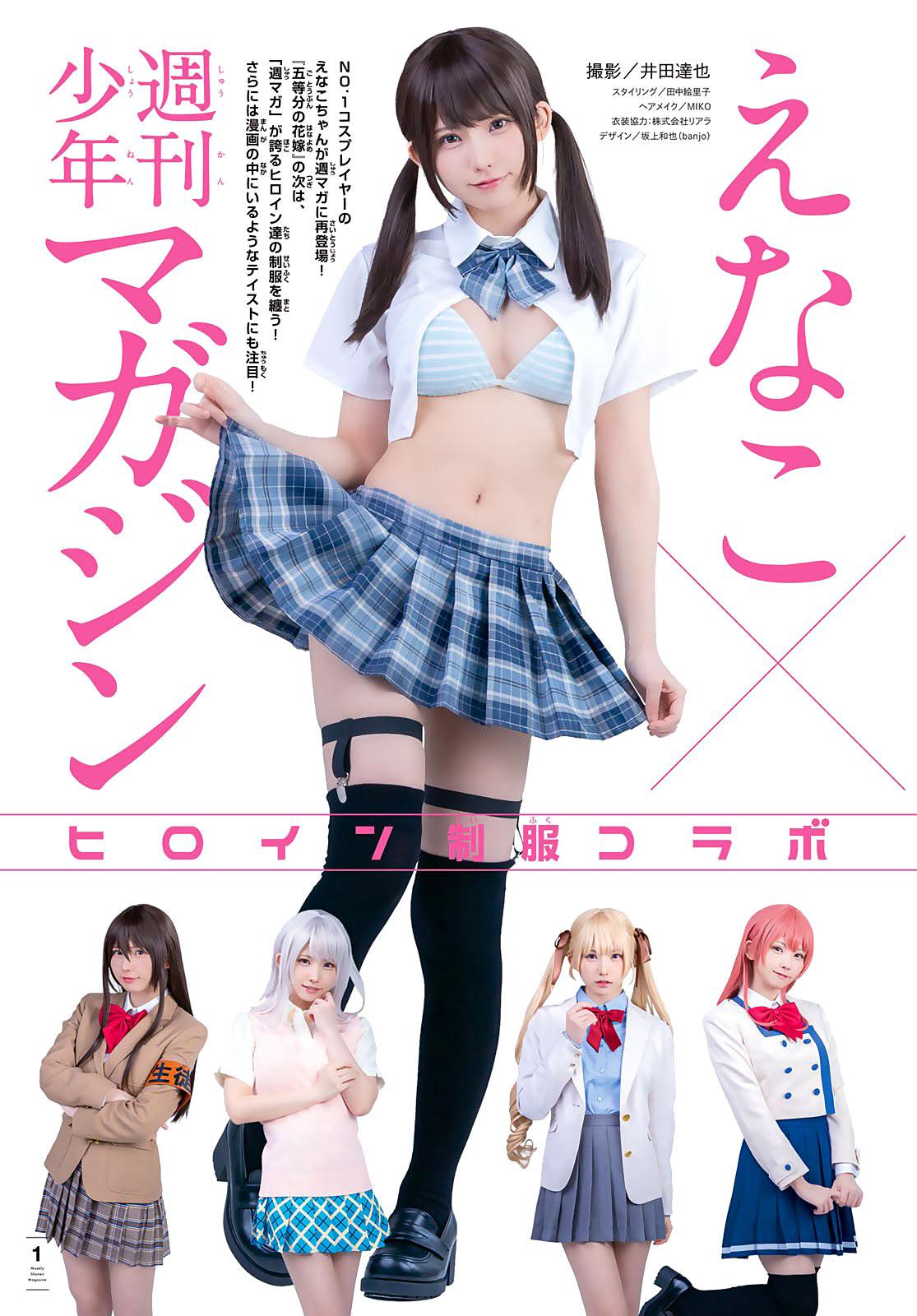Enako Shonen Magazine 210630 02.jpg