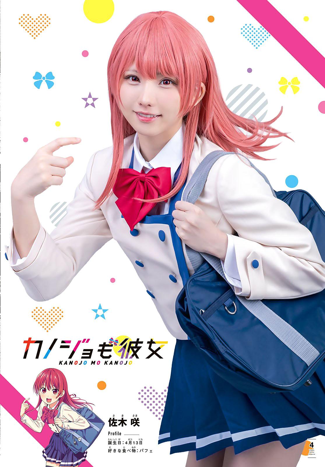 Enako Shonen Magazine 210630 05.jpg