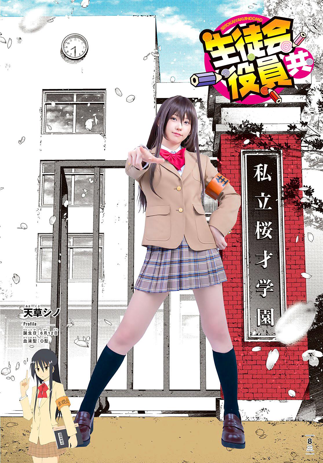 Enako Shonen Magazine 210630 09.jpg