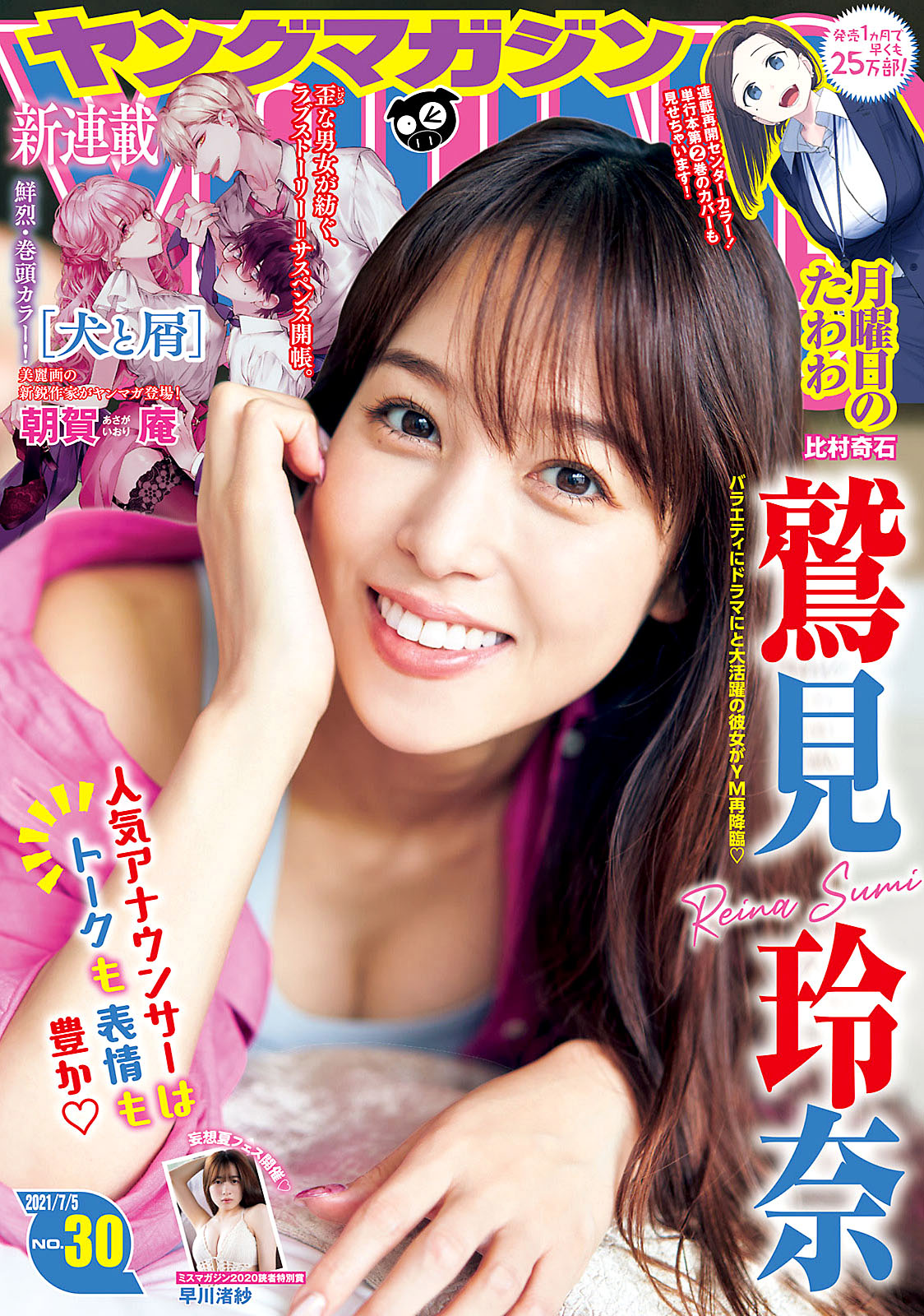 Reina Sumi Young Magazine 210705 01.jpg