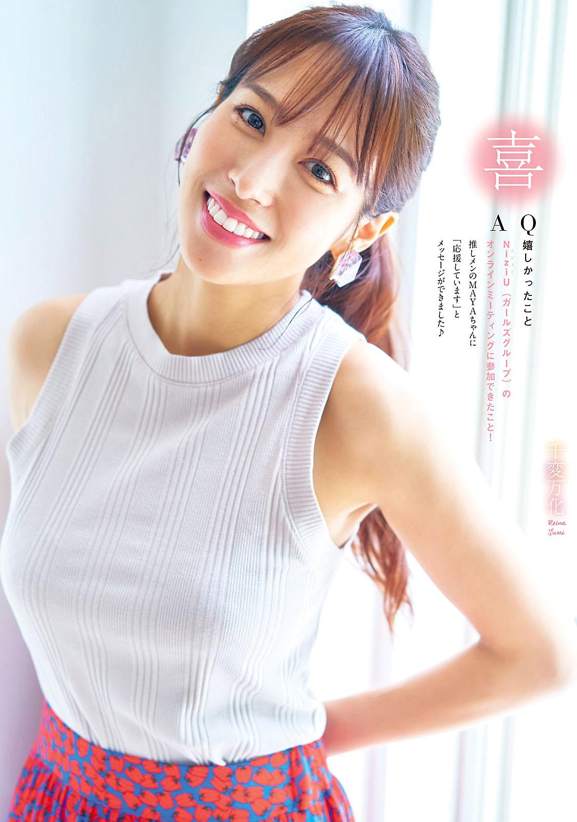 Reina Sumi Young Magazine 210705 03.jpg