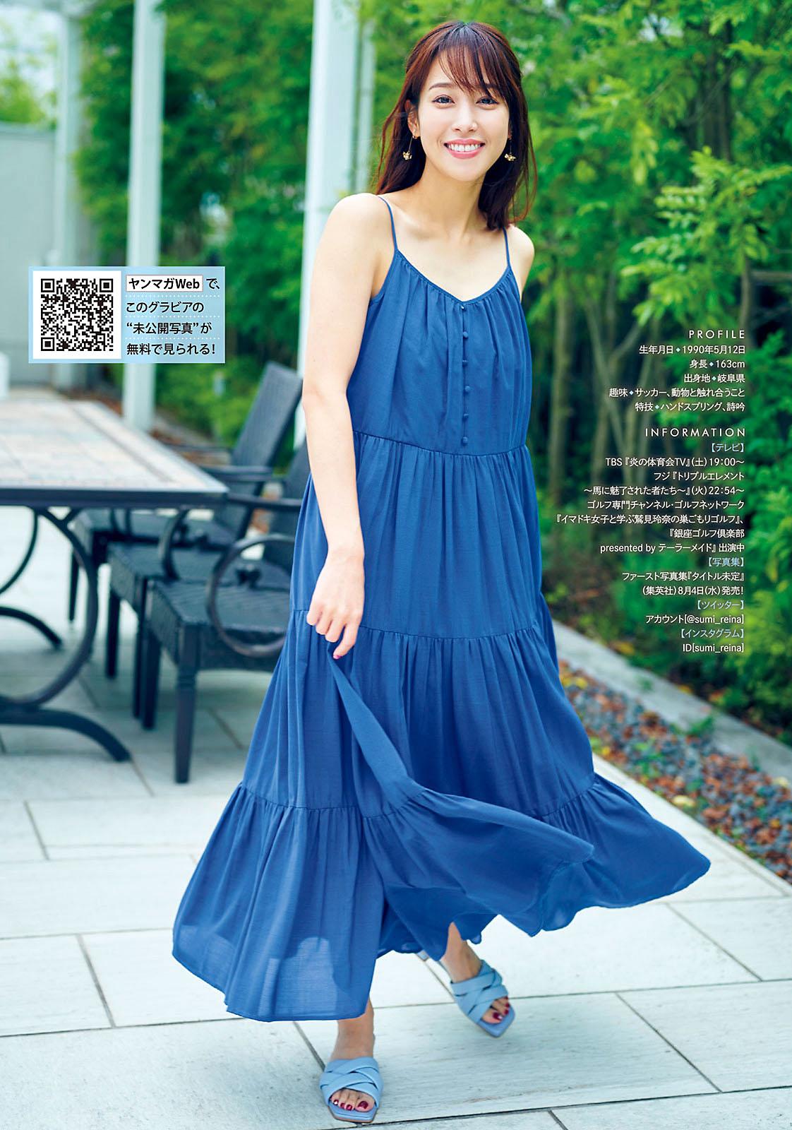 Reina Sumi Young Magazine 210705 04.jpg