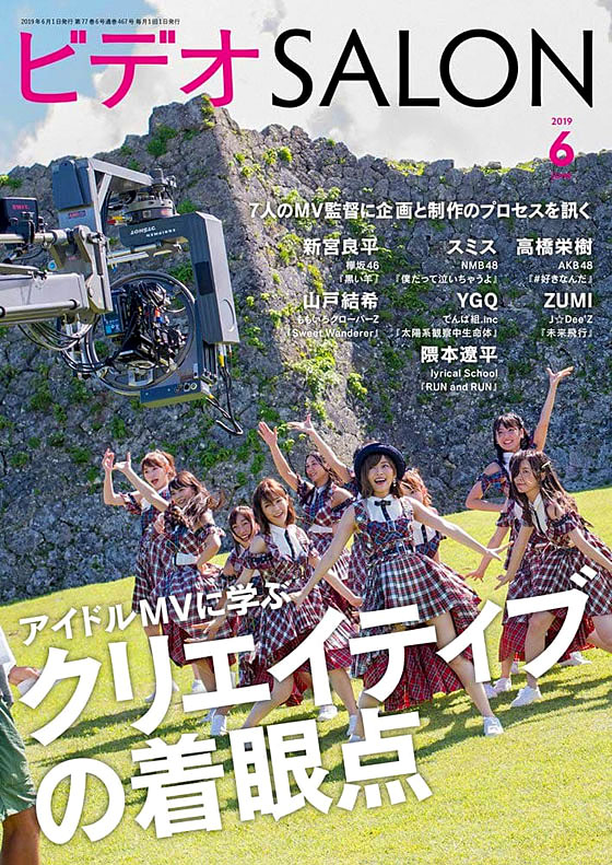 AKB48 Video-Salon 1906.jpg