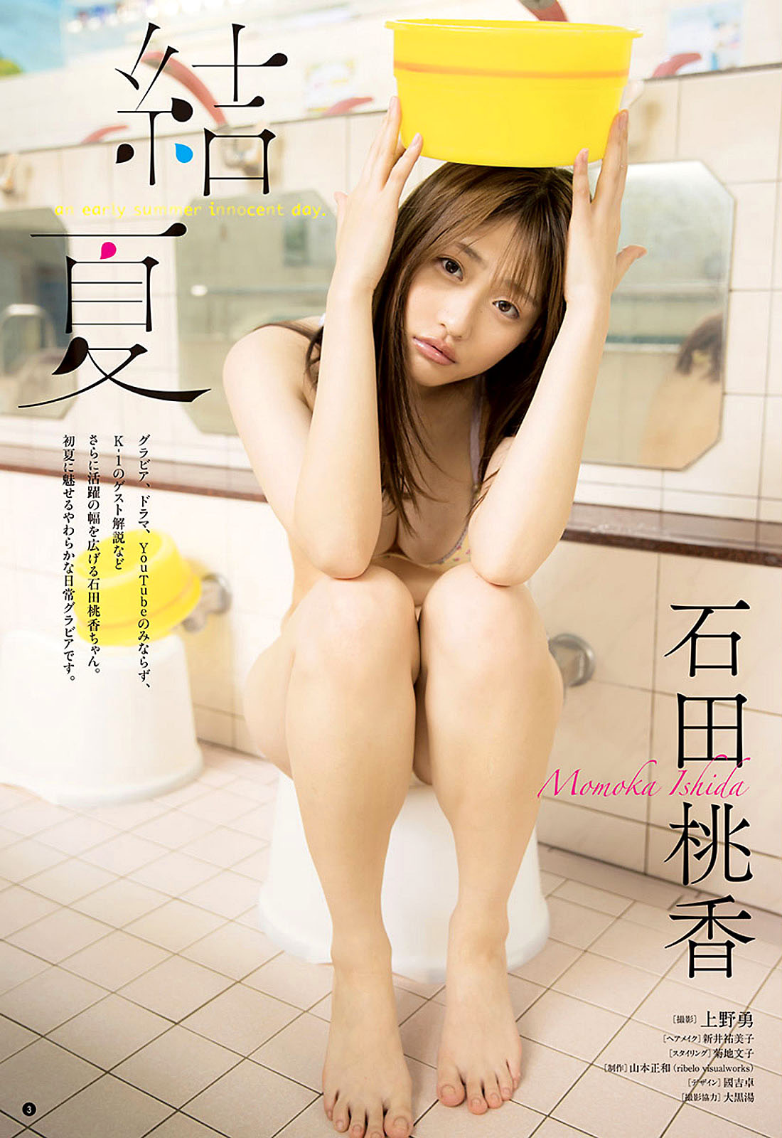 Momoka Ishida Young Champion 210713 02.jpg