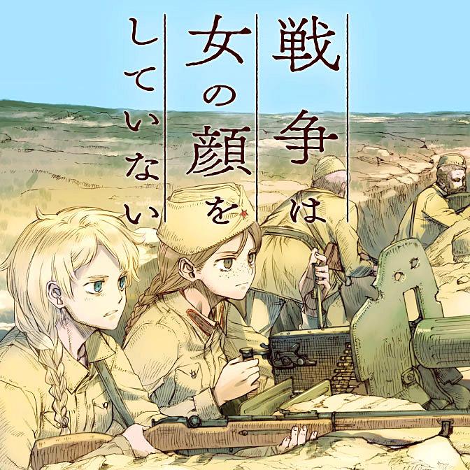 Aleksievich Manga.jpg
