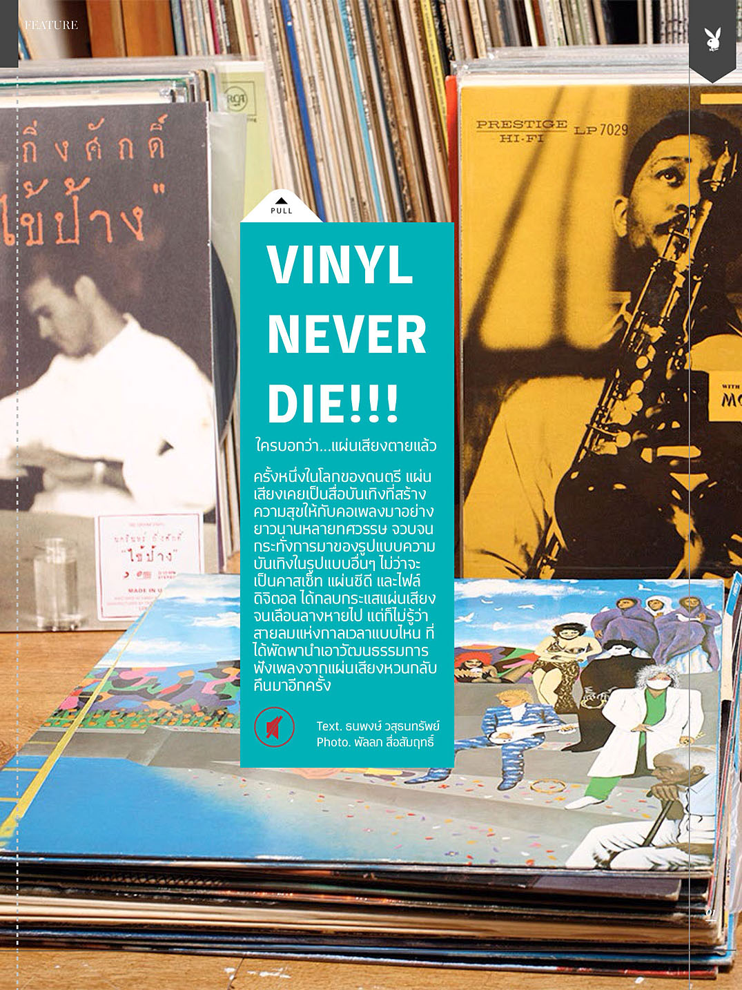 Playboy Thailand 2013-12 Vinyl 01.jpg