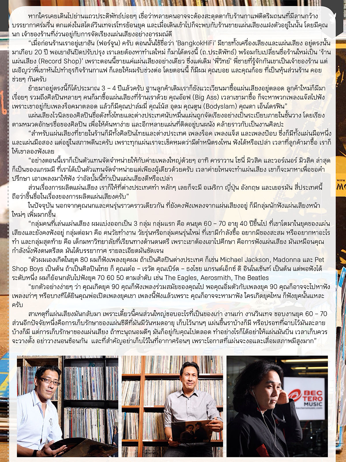Playboy Thailand 2013-12 Vinyl 02.jpg
