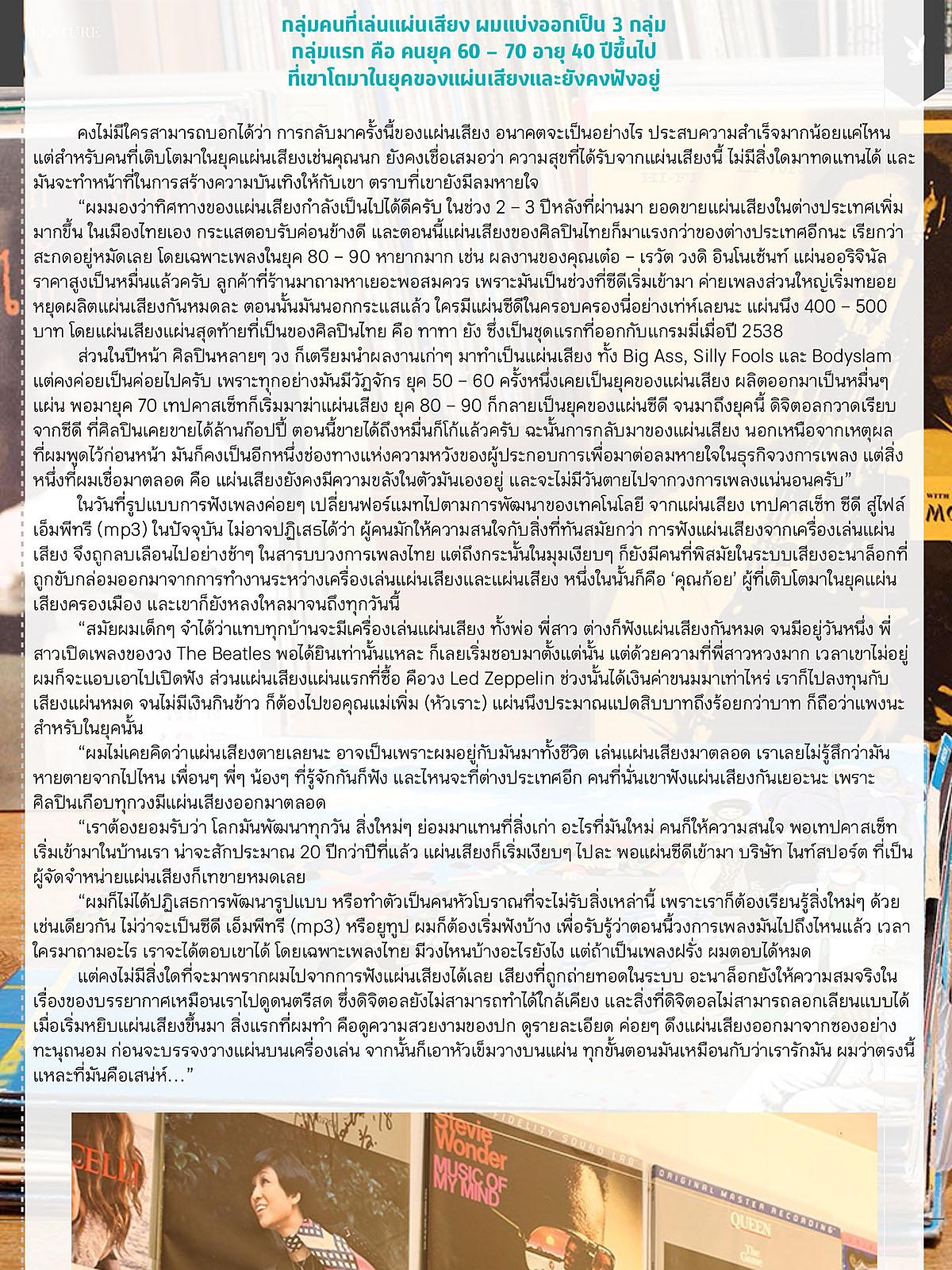 Playboy Thailand 2013-12 Vinyl 03.jpg