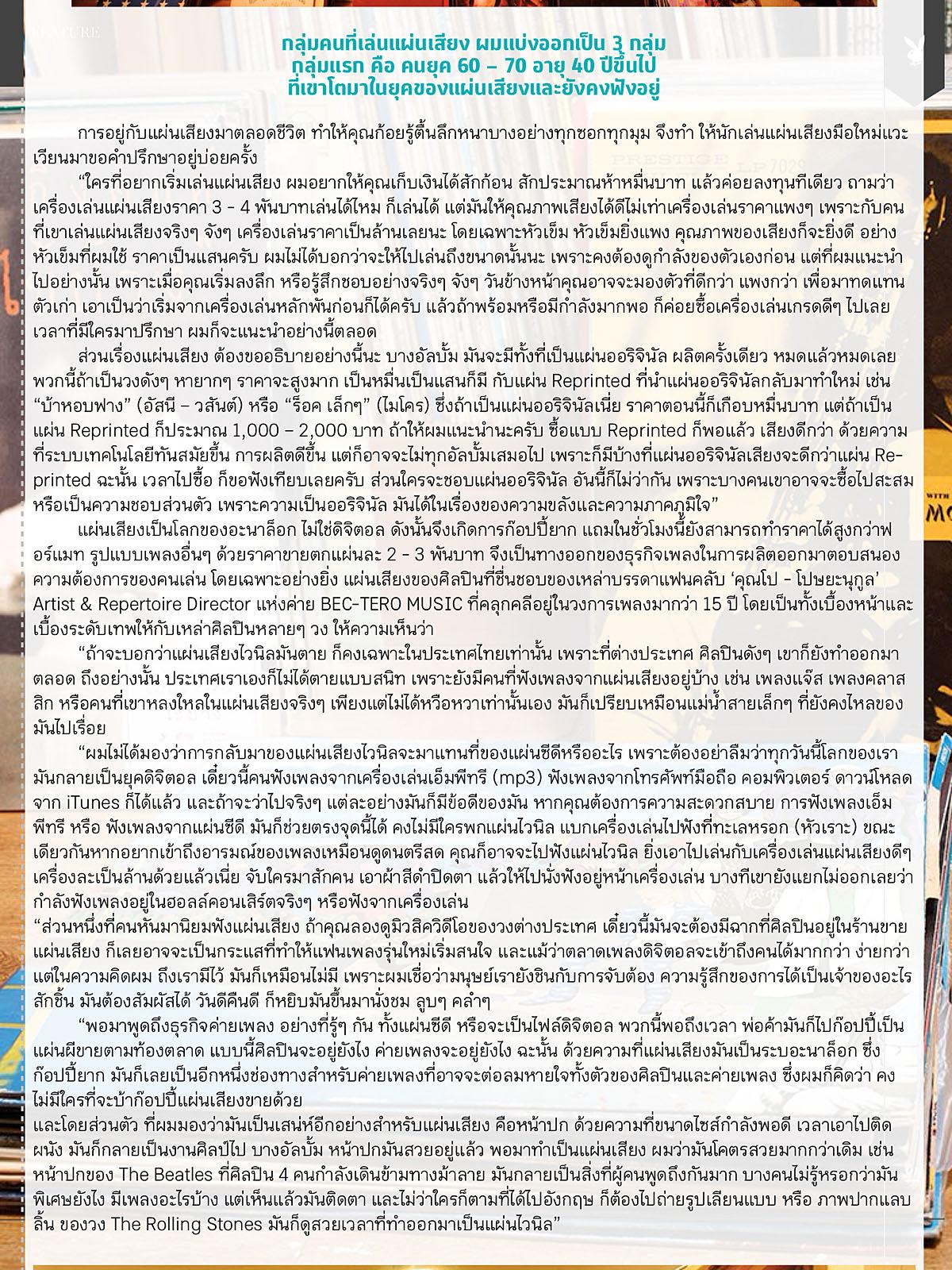 Playboy Thailand 2013-12 Vinyl 04.jpg