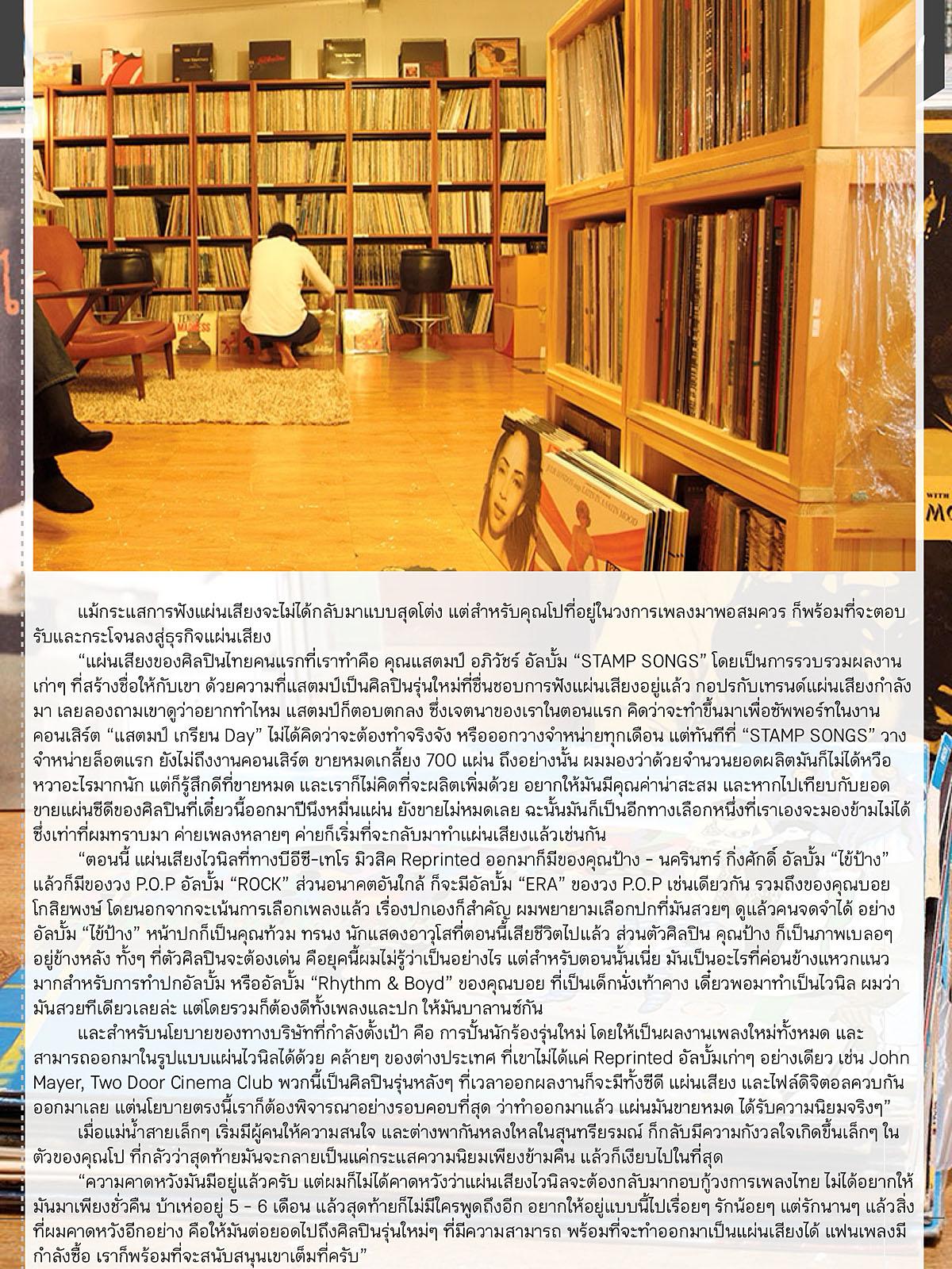 Playboy Thailand 2013-12 Vinyl 05.jpg
