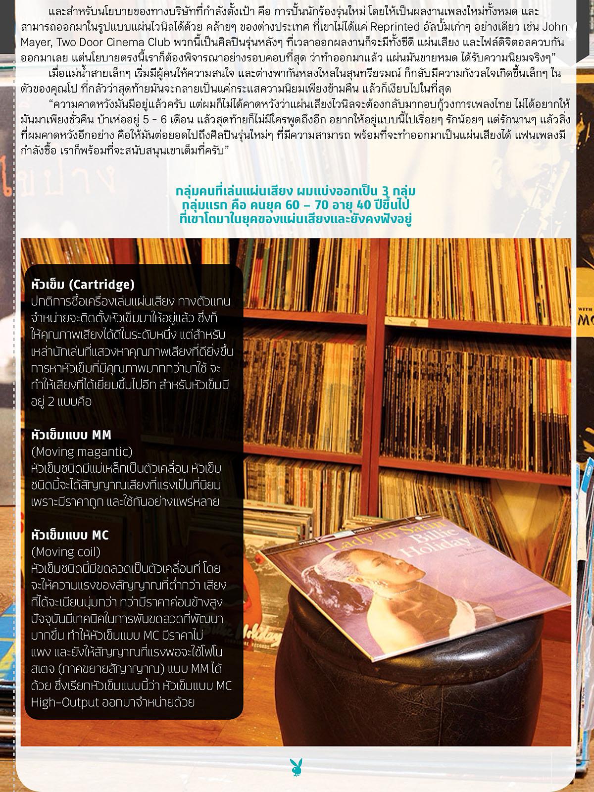Playboy Thailand 2013-12 Vinyl 06.jpg