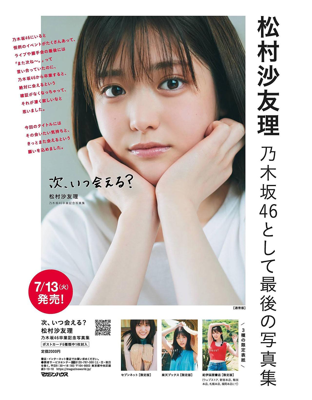 SMatsumura Anan 210630 11.jpg