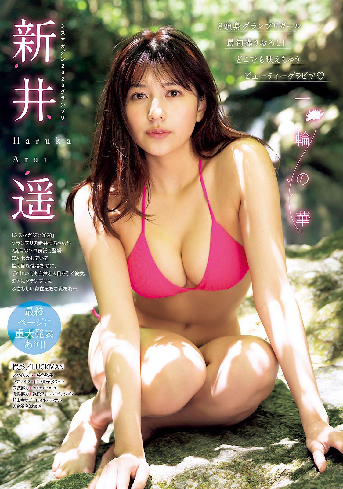 Haruka Arai Young Magazine 210712 02.jpg
