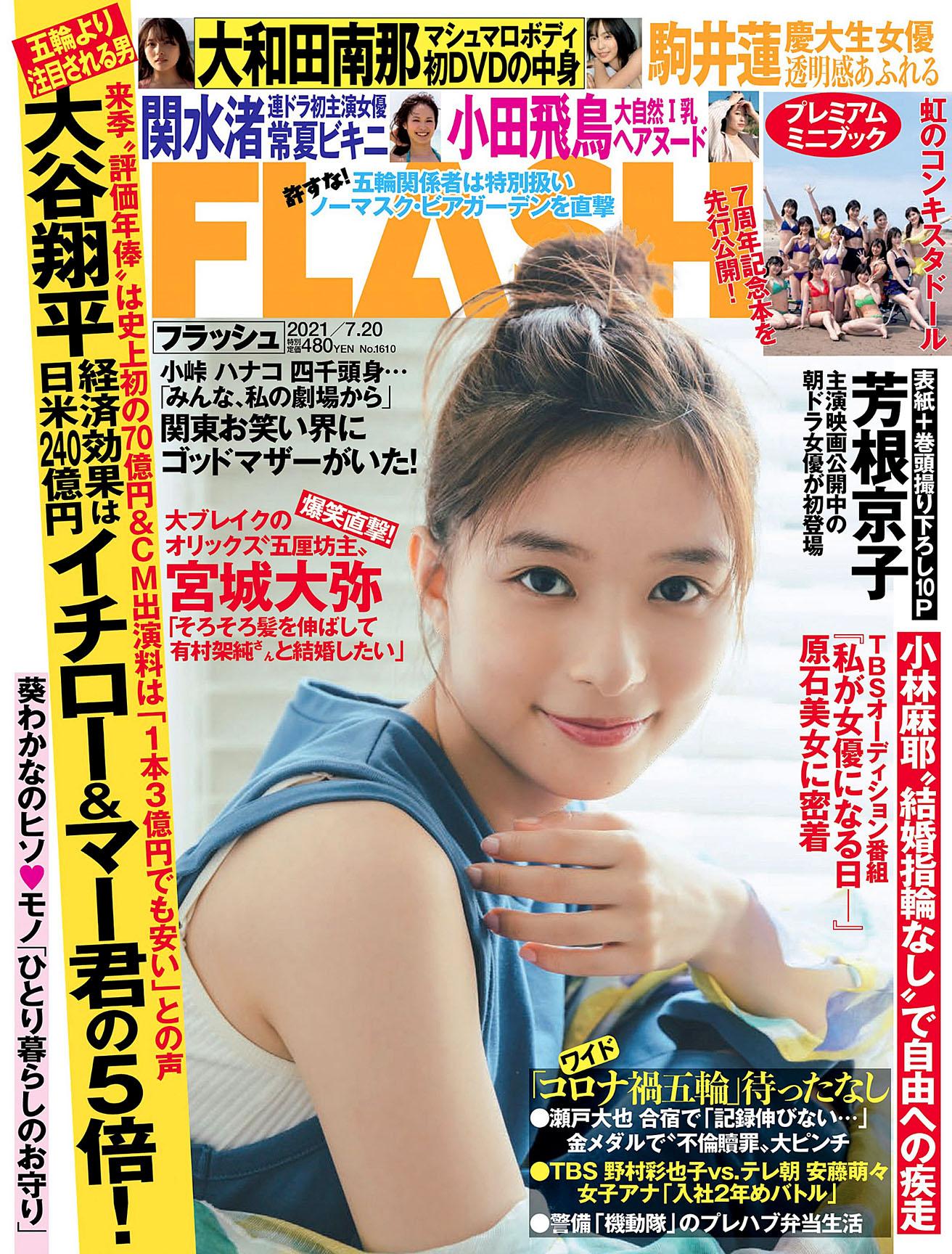 Yoshine Kyoko Flash 210720 01.jpg
