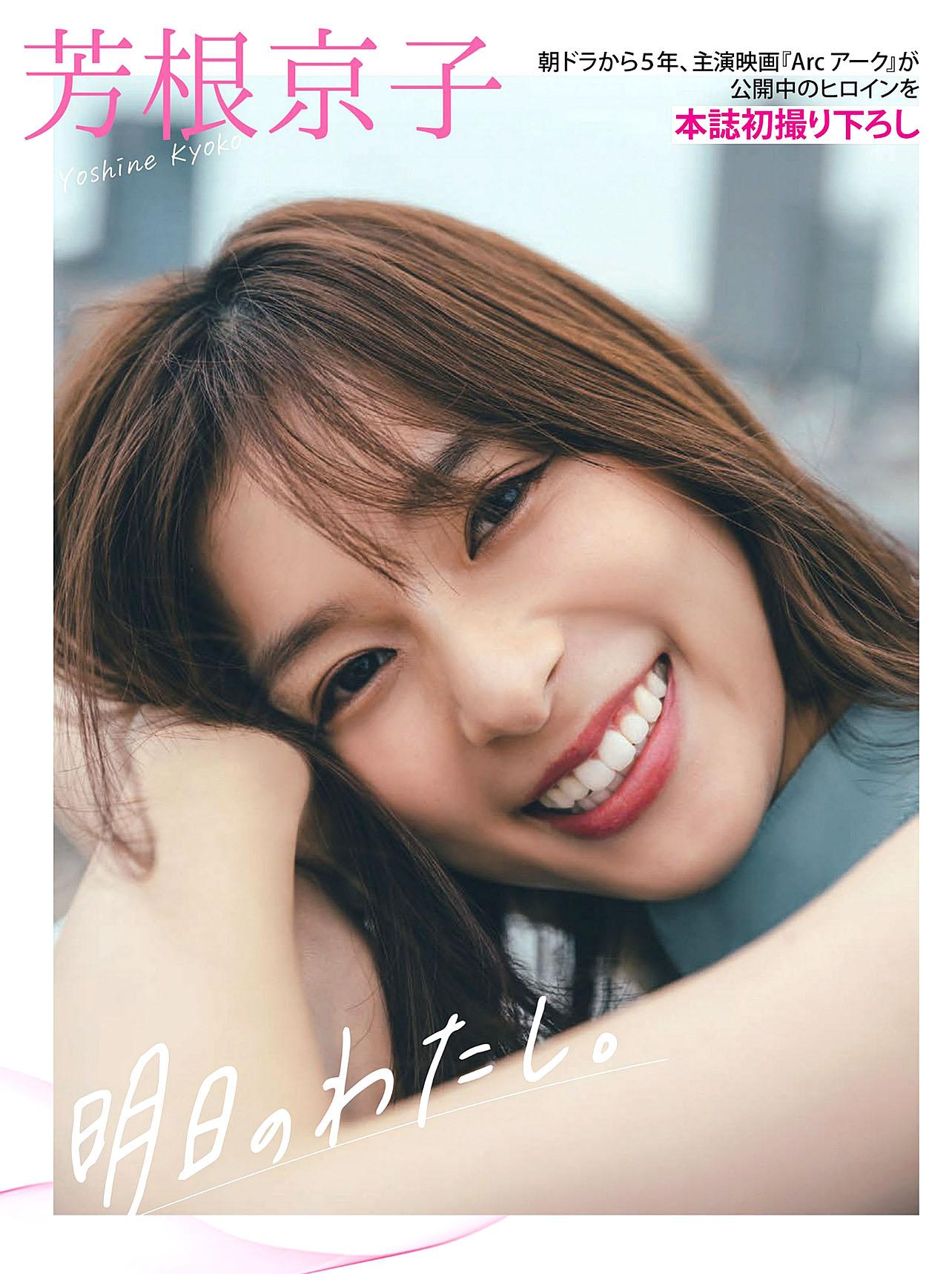 Yoshine Kyoko Flash 210720 02.jpg