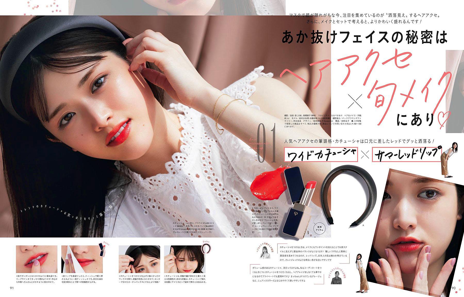 SMatsumura CanCam 2108 01.jpg