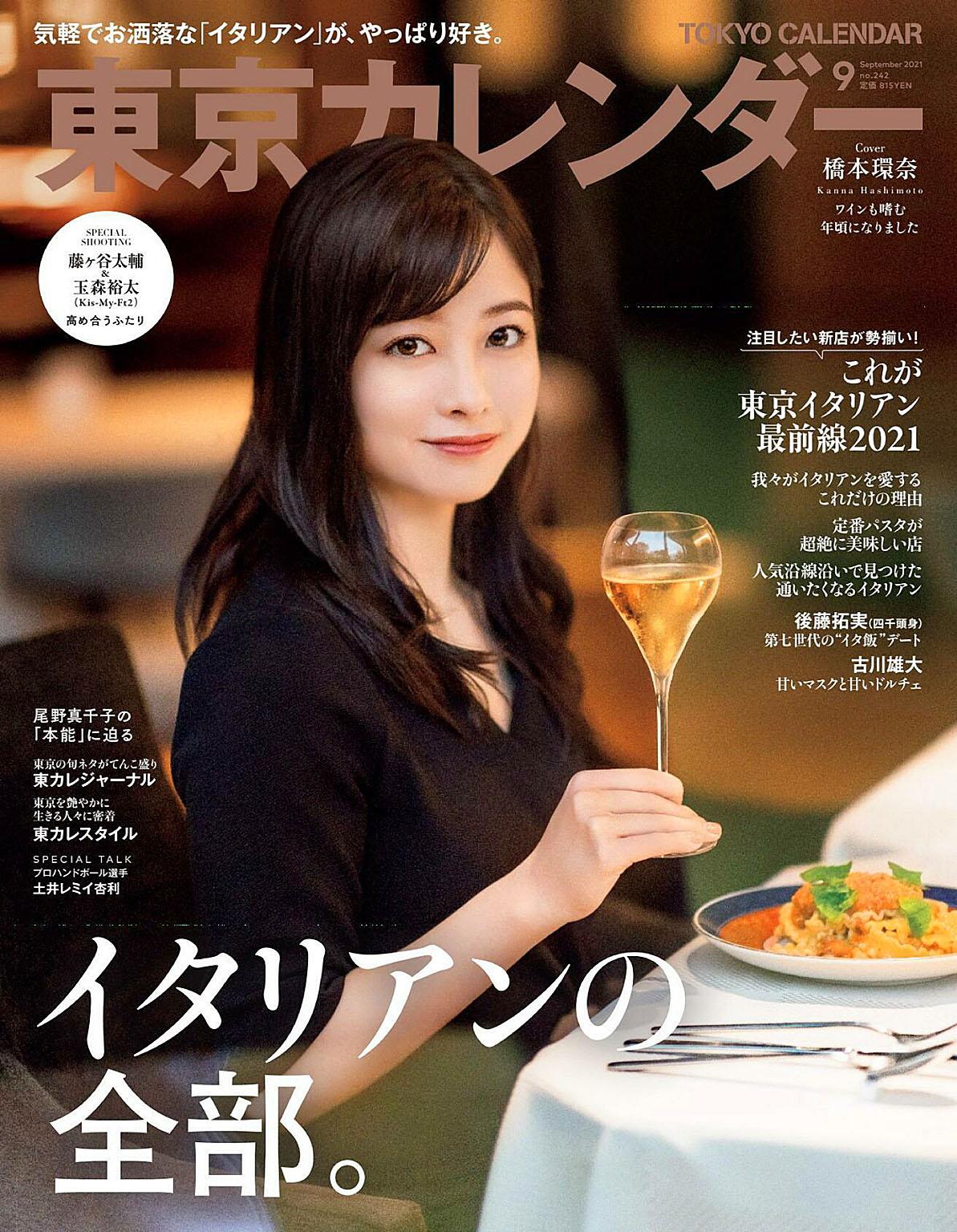 KHashimoto Tokyo Calendar 2109 01.jpg