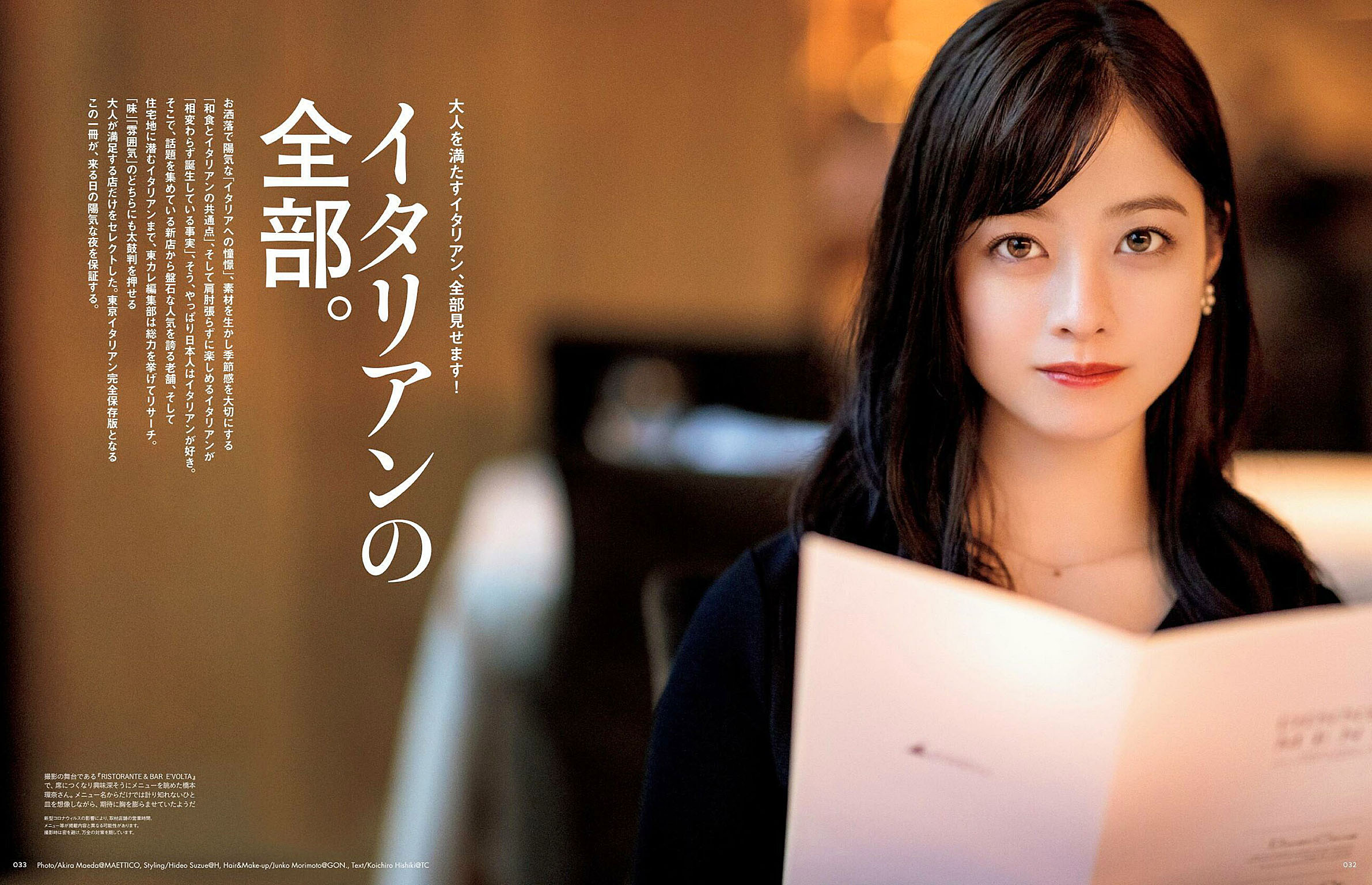 KHashimoto Tokyo Calendar 2109 02.jpg