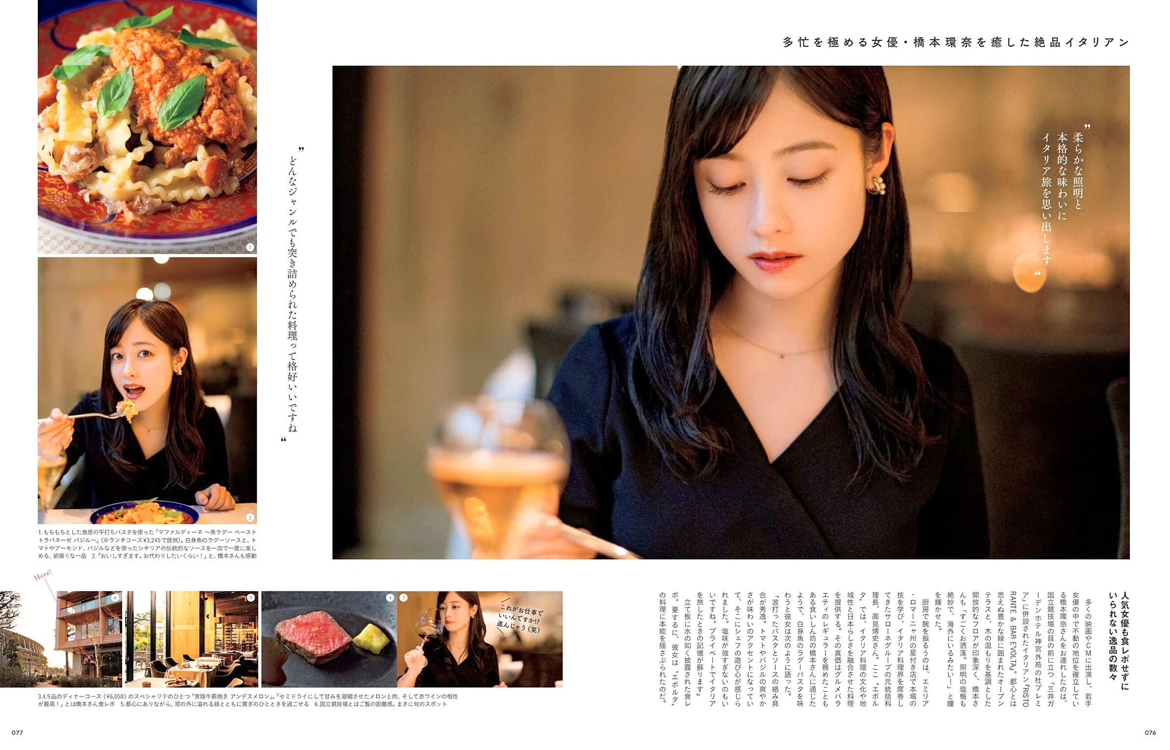 KHashimoto Tokyo Calendar 2109 04.jpg