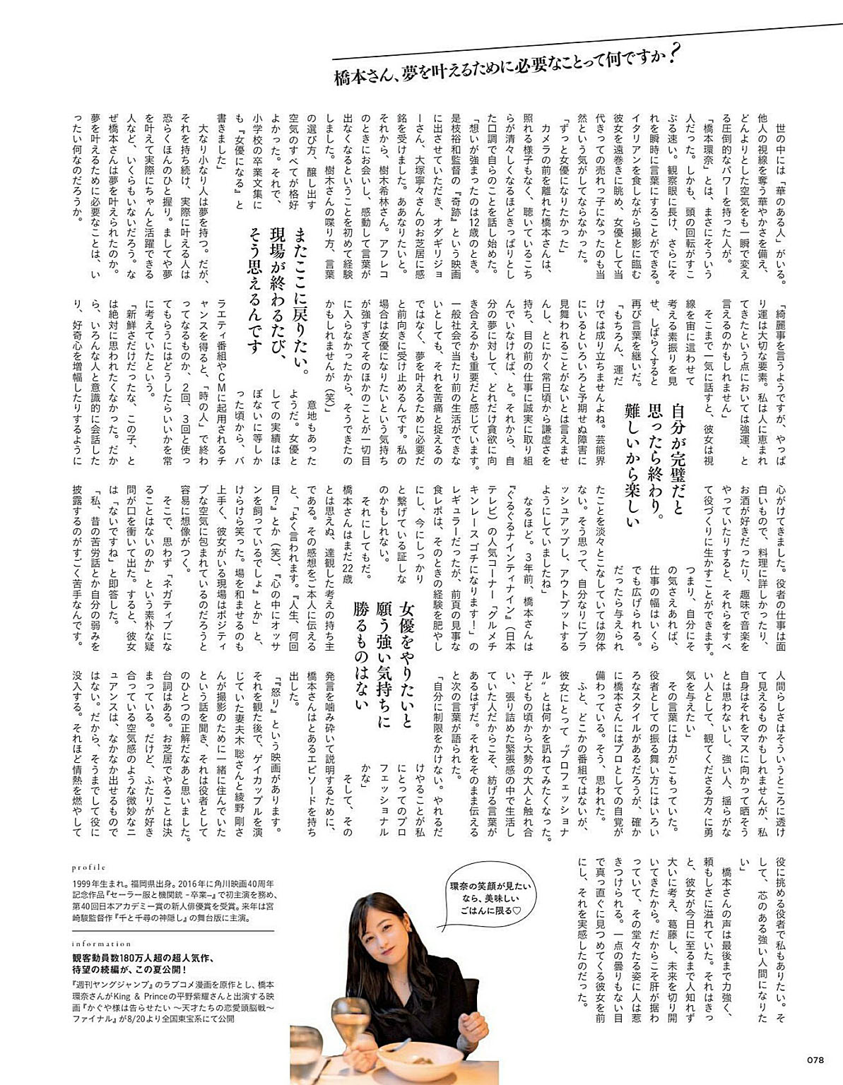 KHashimoto Tokyo Calendar 2109 05.jpg