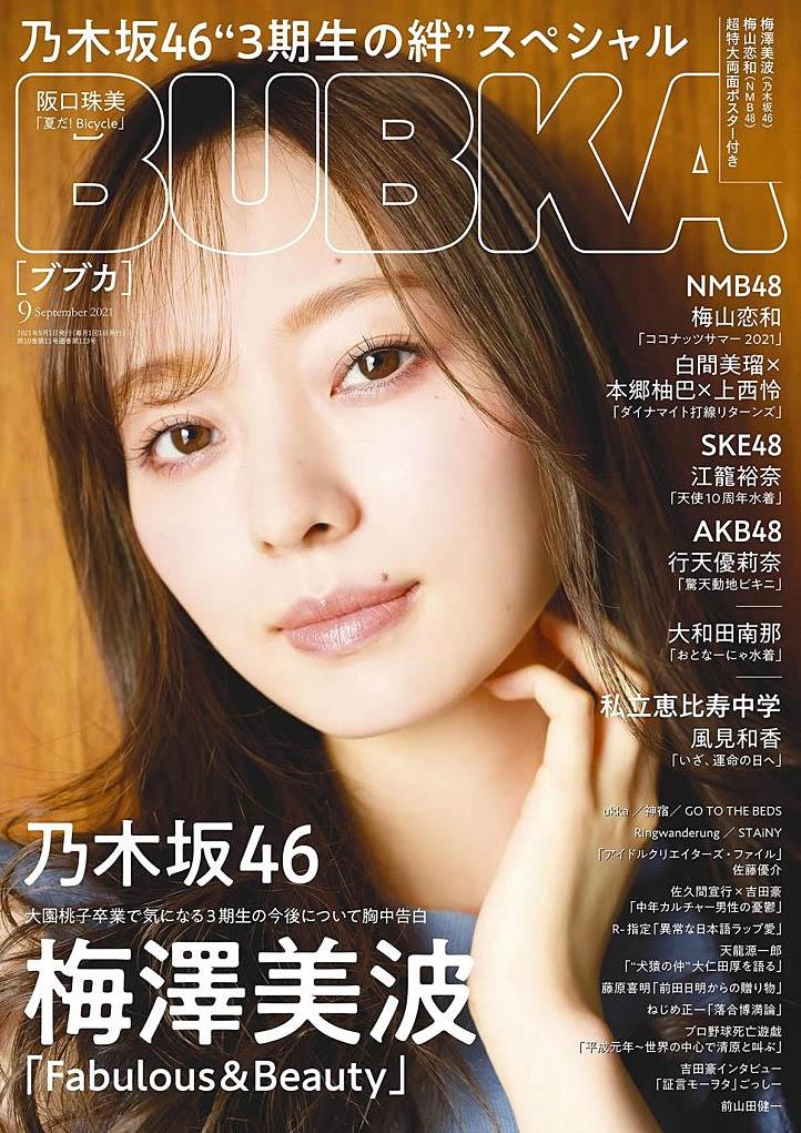 Minami Umezawa N46 Bubka 2109.jpg