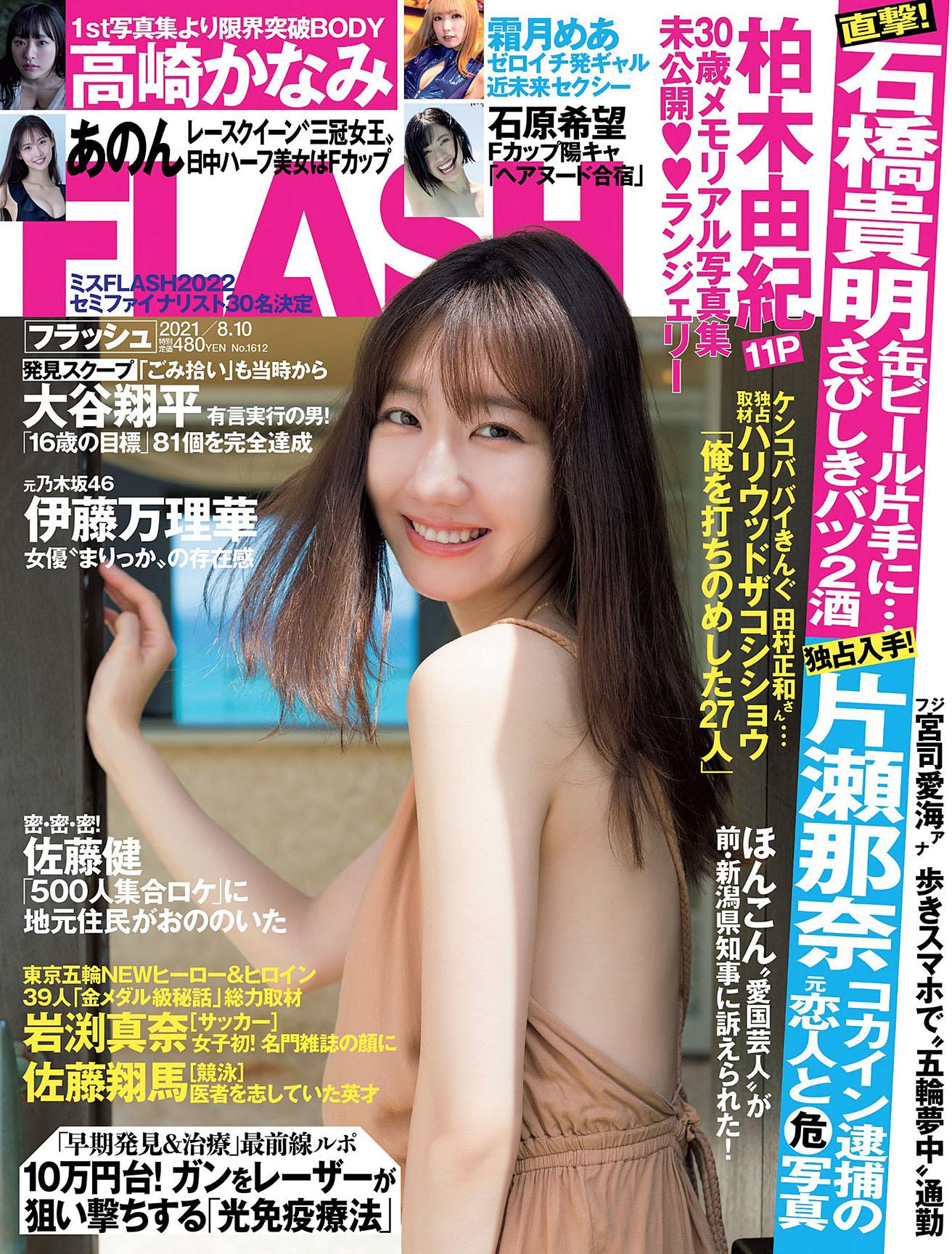 YKashiwagi Flash 210810 01.jpg