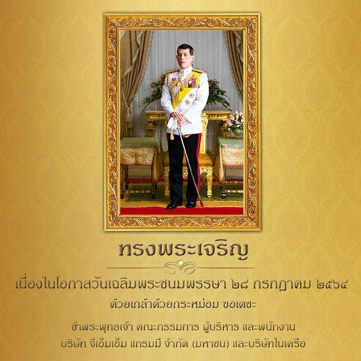 Rama X Birthday.jpg