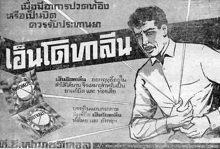 1963 Advert.jpg