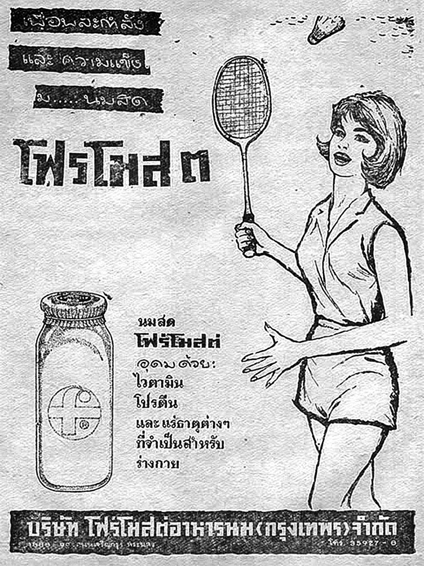 1963 Foremost advert.jpg
