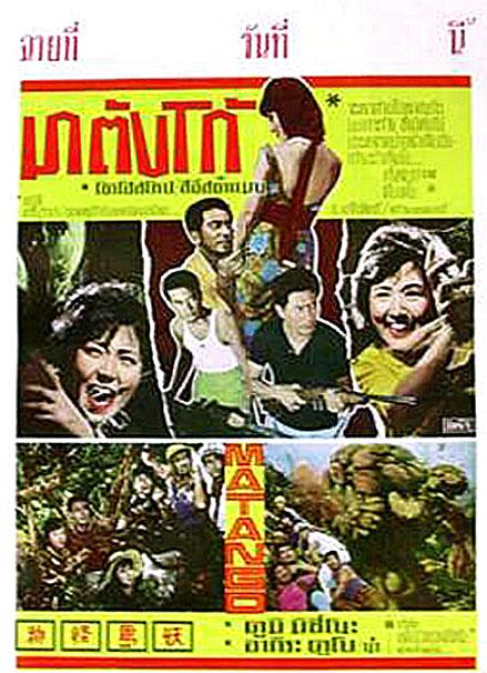 1963 Thai film Attack of the Mushroom People Poster.JPG