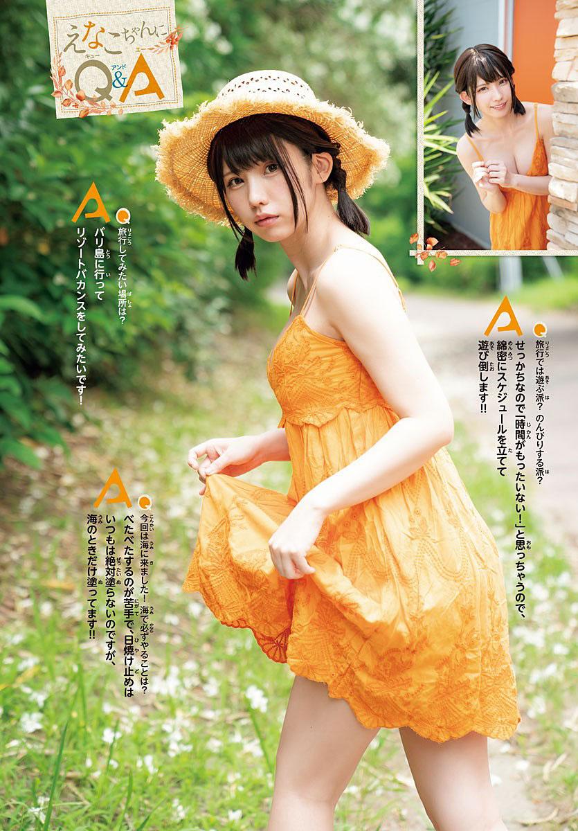 Enako Shonen Champion 210805 06.jpg