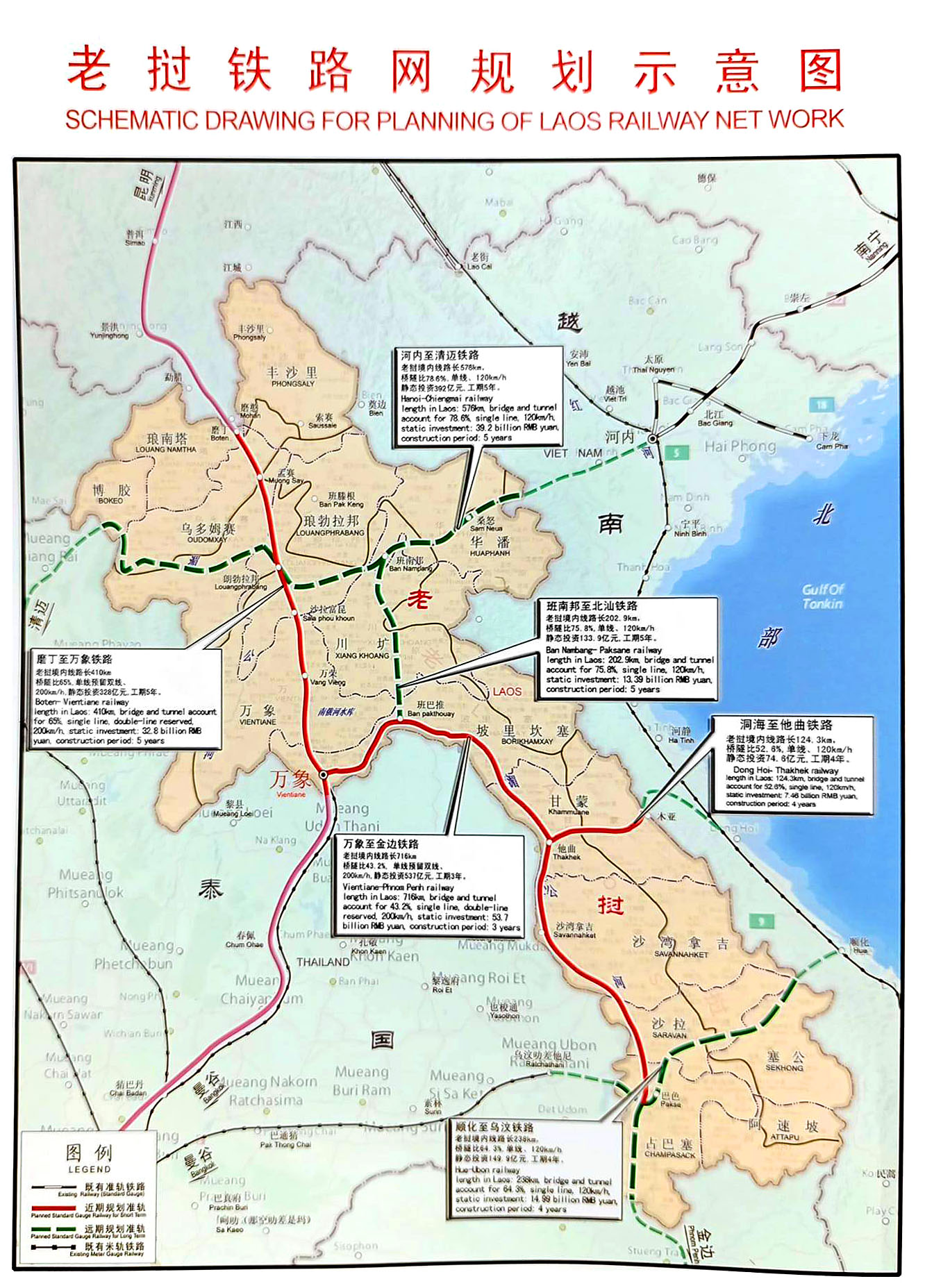 Lao Rail Plan.jpg
