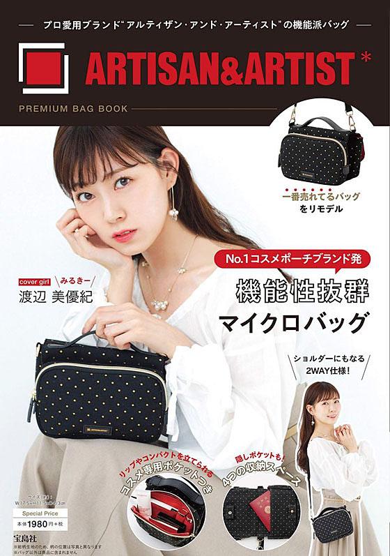 MWatanabe Artisan-artist-premium-bag-book.jpg