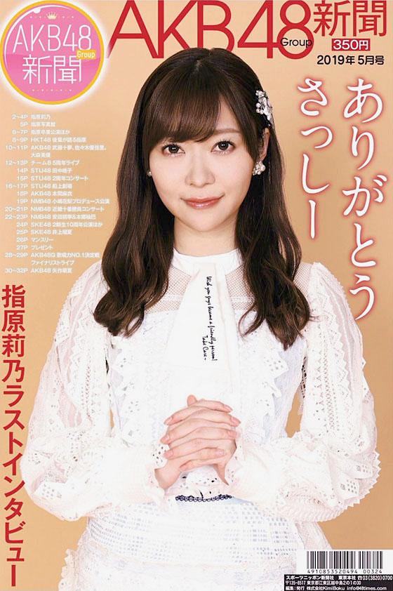 RSashihara AKB48 Monthly News 1905.jpg