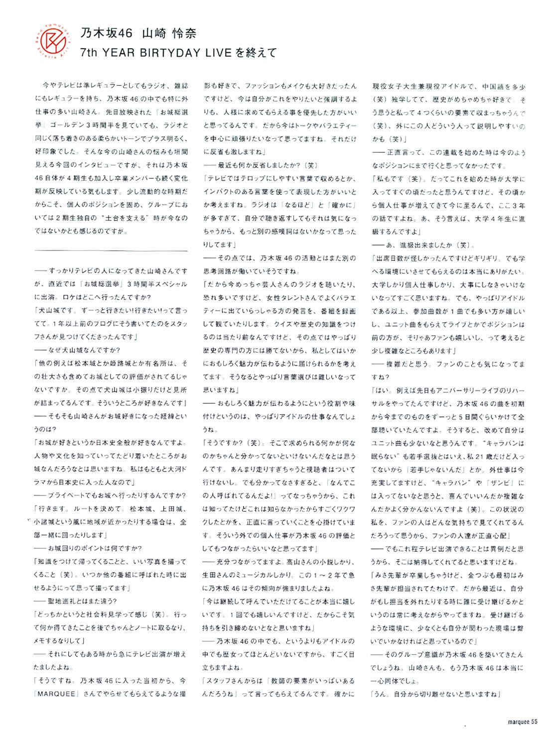 Mizuki Yamashita Marquee 132 19 06.jpg